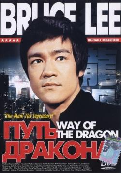 Путь дракона