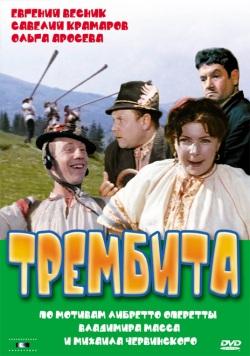 Трембита фильм 1968 скачать торрент
