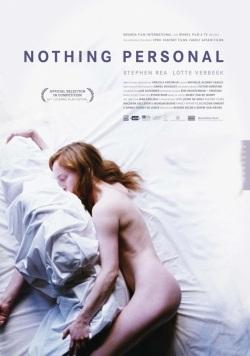 Ничего личного