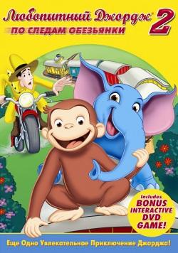 Любопытный Джордж 2: По следам обезьян (видео)