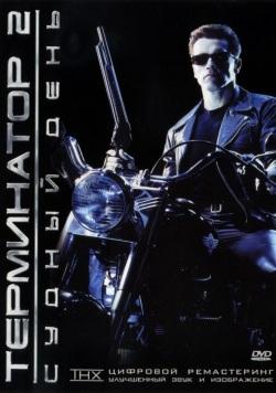 Терминатор 2: Судный день (специальное издание)