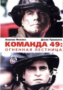 Команда 49: Огненная лестница