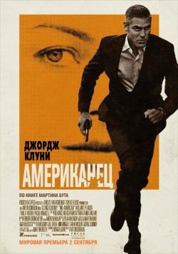 Американец фильм 2010 скачать торрент