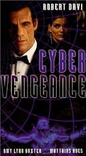 Месть кибера