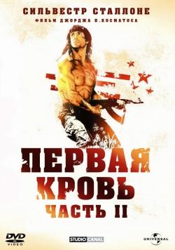 Рэмбо: Первая кровь 2