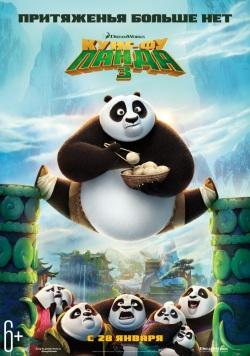 Панда 3 торрент скачать