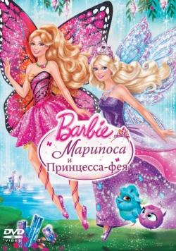 Barbie: Марипоса и Принцесса-фея