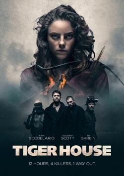 Дом тигра