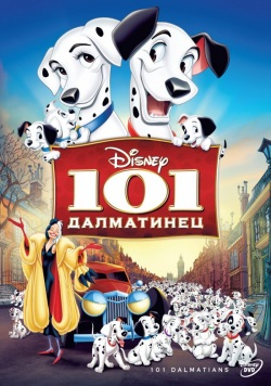 101 далматинец
