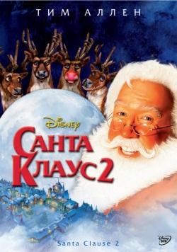 Санта клаус 2 скачать игру