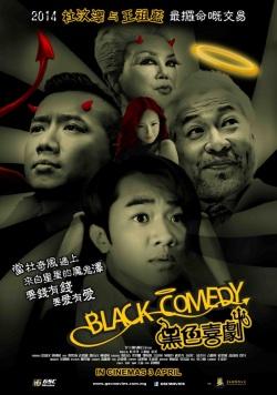 Черные комедии торрент скачать