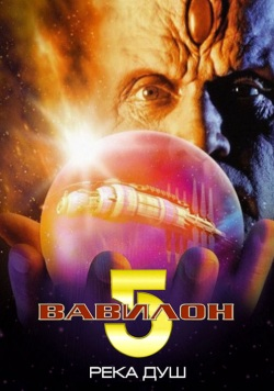 Вавилон 5: Река душ (ТВ)