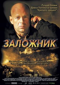 Фильм заложник 2005 скачать торрент