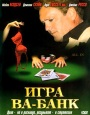 Игра Ва-Банк
