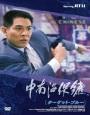 Телохранитель из Пекина