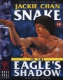 Змея в тени орла