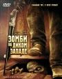 Зомби на Диком Западе