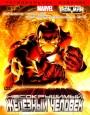Несокрушимый Железный человек (видео)