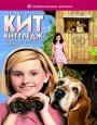 Кит Киттредж: Загадка американской девочки