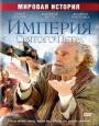 Империя Святого Петра (ТВ)