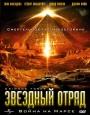 Звездный отряд: Война на Марсе (ТВ)