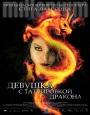 Девушка с татуировкой дракона