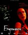 Бугимен 3