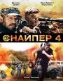 Снайпер 4