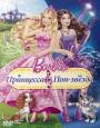 Barbie: Принцесса и поп-звезда (видео)