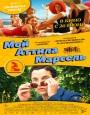 Мой Аттила Марсель
