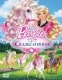 Barbie и ее сестры в Сказке о пони