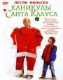 Каникулы Санта Клауса (ТВ)