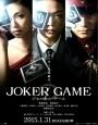 Игра Джокера
