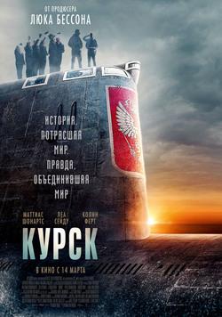 Курск