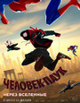 Человек-паук: Через вселенные